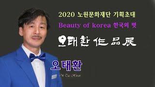 오태환 -한국의 멋 작품전/(노원문화예술회관 2020,…
