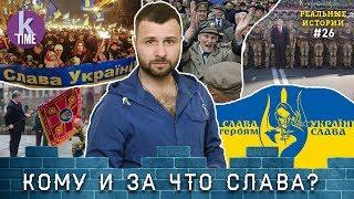 Как появилось 'Слава Украине! Героям - Слава!' - #26 Реальные истории