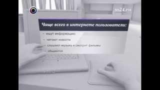 Смотреть видео что пользователи делают в интернете