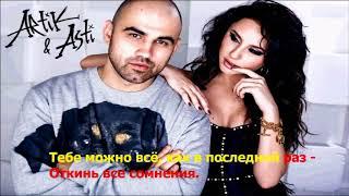 Artik & Asti - Я Твоя (Vincent & Diaz Remix)