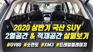 상반기 국산 SUV 2열공간 & 적재공간 살펴보기 (f…