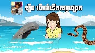 The Beginning of Dolphins Story Khmer | Khmer Fairy Tales | Kunthea Soeun