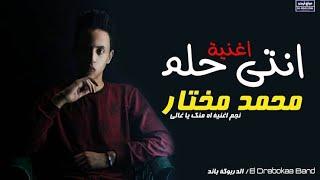 اغنية المنارة ( انتي حلم ) غناء نجم اغنية اه منك يا غالي - محمد مختار - توزيع ايسو - اغاني 2019