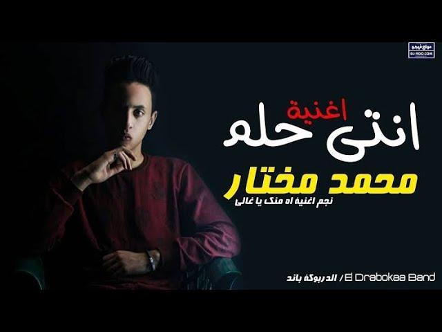 اغنية المنارة انتي حلم غناء نجم اغنية اه منك يا غالي محمد مختار توزيع ايسو اغاني 2019 Youtube