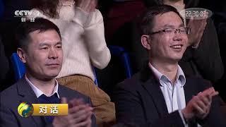 [对话]科研闯关三:如何把技术推向市场?| CCTV财经