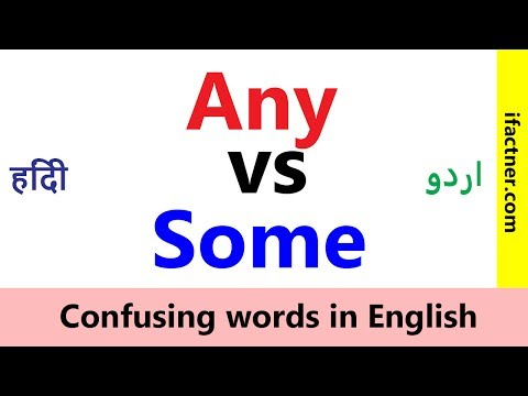any vs some | Confusing English vocabulary words with meaning IN hINDI | English in Urdu