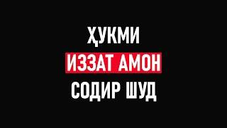 ХУКМИ ИЗЗАТ АМОН ⁕ ЗИНДОН ⁕ БЕМОР ⁕ ШАРОФИДДИН ГАДОЕВ ⁕ ОЗОДИ ⁕ ТОЧИКИСТОН