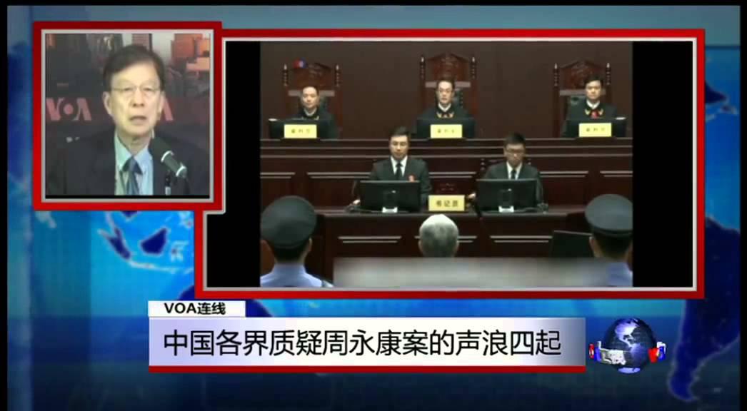 路透中文网周永康_VOA连线:中国各界质疑周永康案的声浪四起 - YouTube