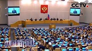 [中国新闻] 俄罗斯杜马一读通过宪法修正案草案 | CCTV中文国际