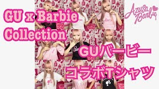 [HAUL] GU x Barbie Collection♡GUバービーコラボ(Eng Sub) Azusa Barbie