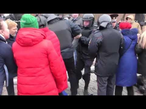 Разгон акции в Красноярске