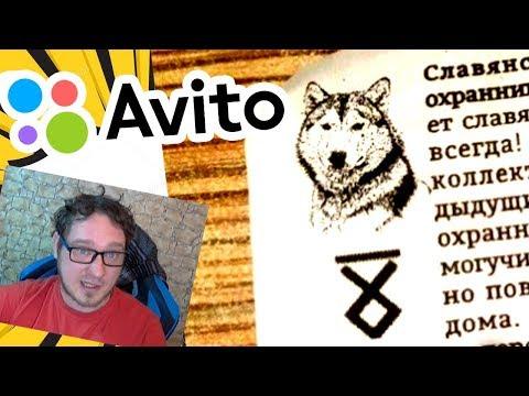 Ваги*а волчицы на АВИТО и ЛЮТЫЕ ТОВАРЫ! (Лох патруль) - видео онлайн