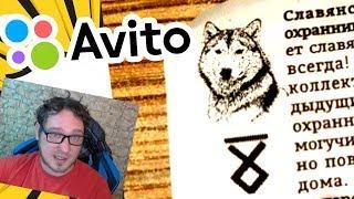 Ваги*а волчицы на АВИТО и ЛЮТЫЕ ТОВАРЫ! (Лох патруль)