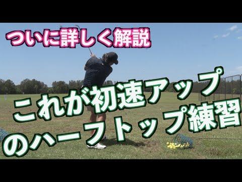 【ボール初速が激アップ!!】あの練習法を詳しく説明しました✋
