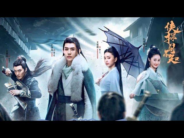 Ancient Detective M/V | OST Song (English Sub) + Wuxia Romance Drama Trailer | Yu JiWei & Wang Yang