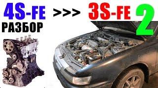 РАЗБОР двигателя 4SFE (тойота) - опора, трамблёр, заслонка, генератор, коллектор, форсунки [SV30]