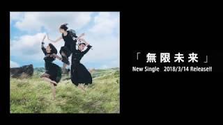 Perfume「無限未来」2018/3/14 (水) Release !!発売告知動画