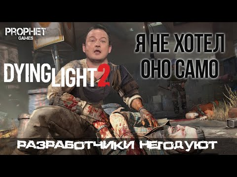 Dying Light 2 - КРИС АВЕЛЛОН ПОЛОМАЛ ИГРУ! ДАТА ВЫХОДА