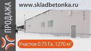 Купить склад в Москве | www.sklad-man.ru | Купить склад в Москве(, 2013-11-16T15:46:03.000Z)