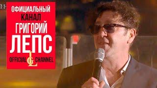 Григорий Лепс - Самый лучший день (Live 2015)