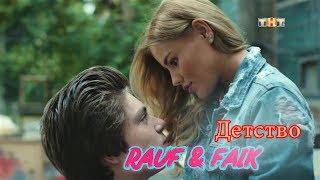 Rauf & Faik - Детство(СЕРИАЛ УЛИЦА КЛИП К ПРЕМЬЕРЕ ПЕСНИ) конец сделал этот клип