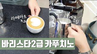 한국커피협회 바리스타 2급 실기 카푸치노 만들기 ( 스…