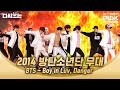 2014 MAMA BTS STAGE 되고파 너의 오빠..♡ 힙합돌 시절 방탄소년단 상남자 & Danger | #다시보는_MAMA | #Diggle