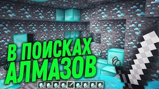 НУБ В Поисках Алмазов в МАЙНКРАФТ   4 часть. Нубик строит коммунизм в Minecraft   ВЫЖИВАНИЕ