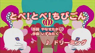 Wii カラオケ U - (カバー) とべ!とべ!ちびごん / ドリーミング (原曲key) 唄ってみた thumbnail