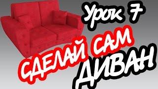 #7 Диван своими руками: изготовление и установка пуговиц на подлокотник дивана