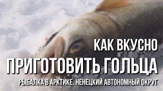 Как вкусно приготовить гольца. Рыбалка в Арктике. Ненецкий автономный округ