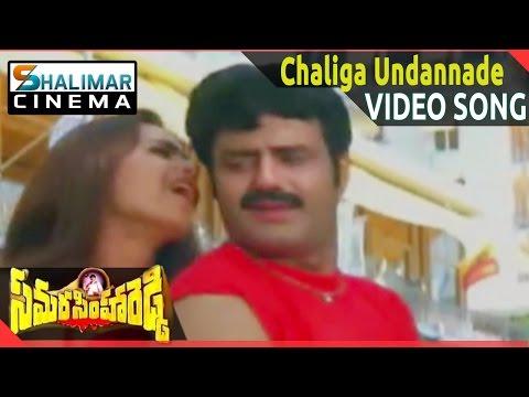 Samarasimha Reddy  || Chaliga Undannade Video Songs || Bala Krishna, Anjala Javeri || Shalimarcinema