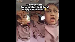 vuclip Chinese Girl Dancing on Mayiya Yehshoda Hindi Song In Funny Way 😂