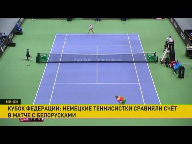 Новый сезон Кубка Федерации по теннису начался в Минске