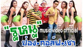 รูหนู / ป๋องกอล์ฟเชา [Official Music Video]