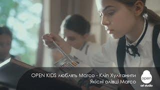 Open Kids люблять Marco -  Kліп Хуліганити  -  Якісні олівці Marco