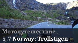 Мотопутешествие #5-7: Норвегия (Лестница троллей и Осло)