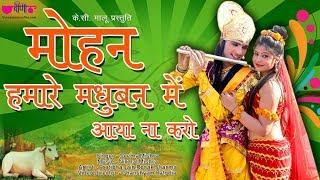 Mohan Hamare Madhuban Me | Hit Krishna Bhajan Song | Veena Music