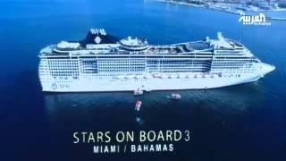 MBC تجمع النجوم على متن سفينة ستارز أون بورد