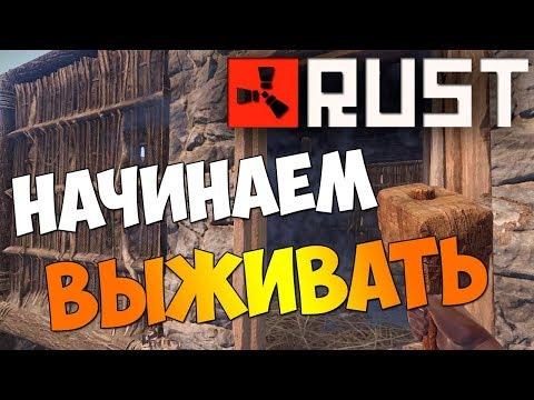 Rust. Старт на Офф. сервере. Чат+