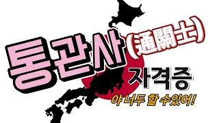무역 최고의 자격증, 한국에서는 관세사! 일본에서는 통…