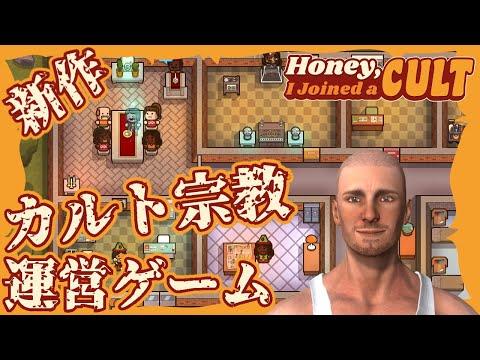 【新作】カルト宗教運営シミュレーション【Honey, I Joined a Cult】 |