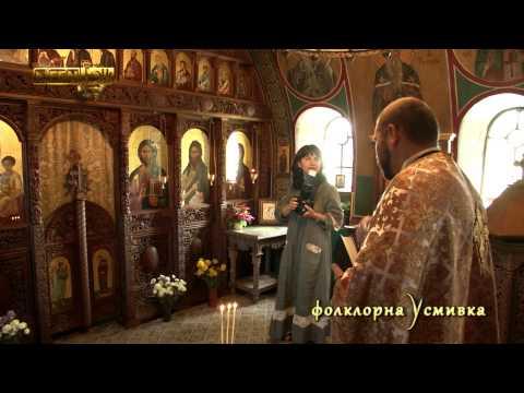 Фолклорна усмивка: Радостина Паньова кръщава сина си Виктор // FEN FOLK TV