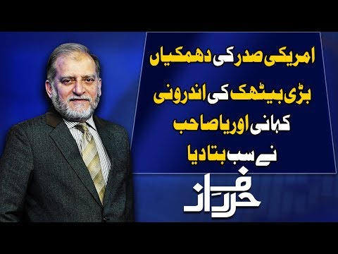 Harf e Raaz With Orya Maqbool Jan  23 July 2019  Neo News