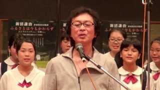 新沼謙治・すみだ少年少女合唱団 「ふるさとは今もかわらず」公開レコー...