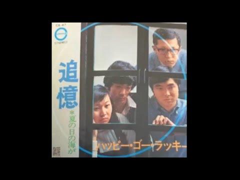 """ハッピー・ゴー・ラッキー(Happy Go Lucky)/夏の日の海が(Natsu no Hi no Umi ga """"The Sea On A Summer Day"""")"""
