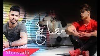 اغنية مصالح    محمد و رامي موصللي    offıcıal Music Video   