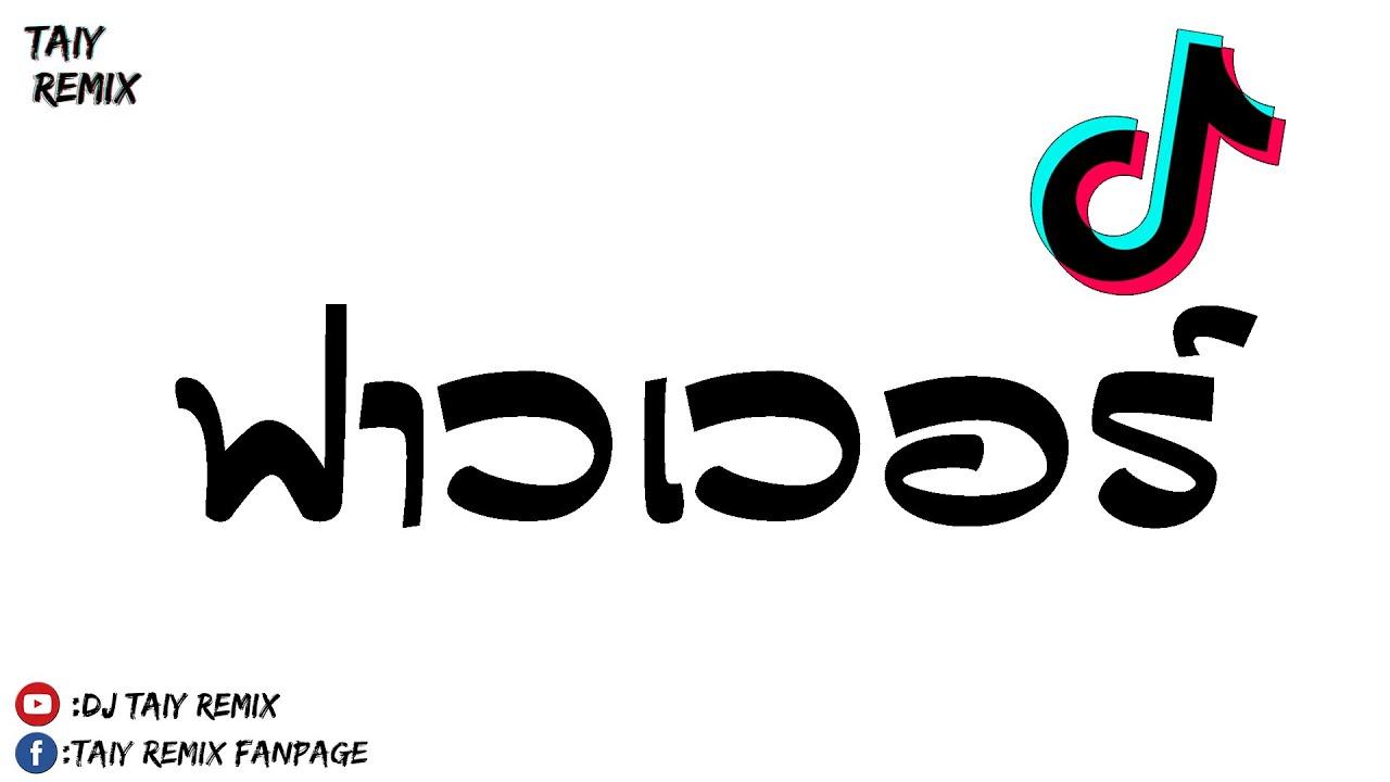 Photo of เพลง ฟา ว เวอร์ – #กำลังฮิตTikTok!!! ( P.A.P BEATBAND Ft N/A – ฟาวเวอร์ ) เพลงแดนซ์ 2020 BY [ DJ Taiy Remix ]