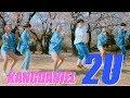강다니엘(KANGDANIEL) - 2U full Cover Danceㅣ프리미엄댄스스튜디오