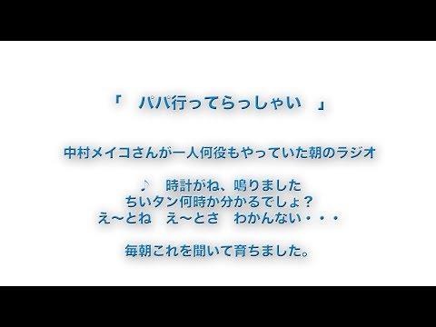 【 パパ行ってらっしゃい 】 中村メイコ、小沢昭一
